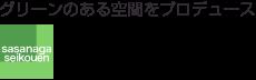 笹長晴耕園 広島の観葉植物レンタル専門店