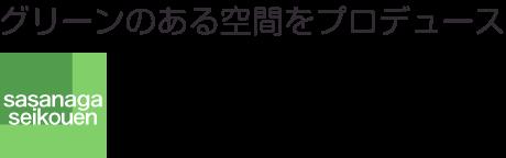 グリーンのある空間をプロデュース 株式会社 笹長晴耕園